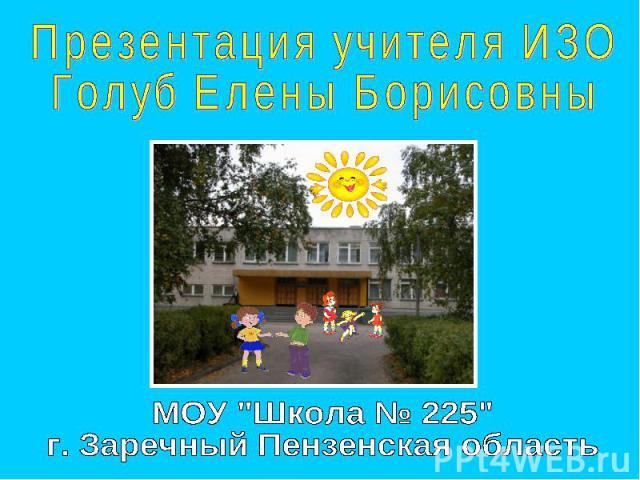 Презентация учителя ИЗОГолуб Елены БорисовныМОУ