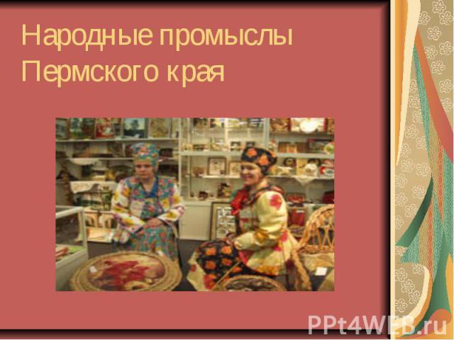 Народные промыслы Пермского края