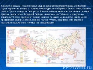 На карте народов России хорошо видны ареалы проживания ряда этнических групп: ка
