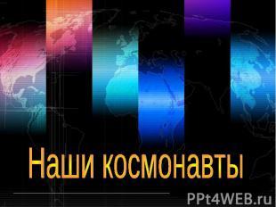 Наши космонавты