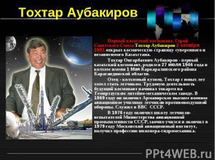 Тохтар Аубакиров Первый казахский космонавт, Герой Советского Союза Тохтар Аубак