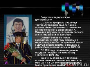 Защитил кандидатскую диссертацию. С 1976по февраль 1992года Тохтар Аубакиров б