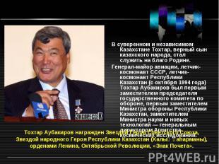 В суверенном и независимом Казахстане Тохтар, верный сын казахского народа, стал