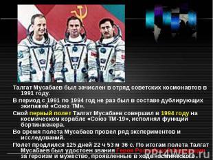 Талгат Мусабаев был зачислен в отряд советских космонавтов в 1991 году. В период