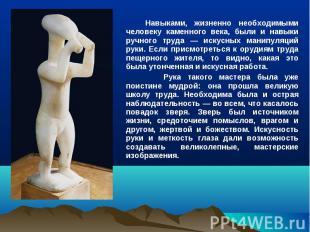 Навыками, жизненно необходимыми человеку каменного века, были и навыки ручного т