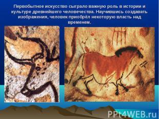 Первобытное искусство сыграло важную роль в истории и культуре древнейшего челов
