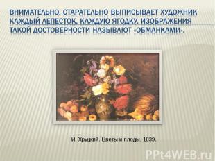 Внимательно, старательно выписывает художник каждый лепесток, каждую ягодку. Изо