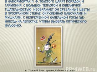 В натюрмортах П. Ф. Толстого царят порядок и гармония. С большой теплотой и ювел
