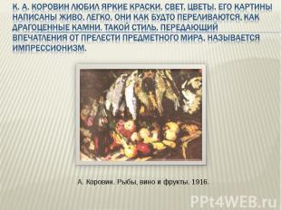 К. А. Коровин любил яркие краски, свет, цветы. Его картины написаны живо, легко,