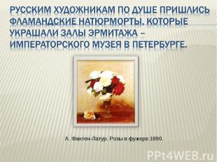 Русским художникам по душе пришлись фламандские натюрморты, которые украшали зал