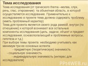 Тема исследования Тема исследования (от греческого themа –молва, слух, речь, гла