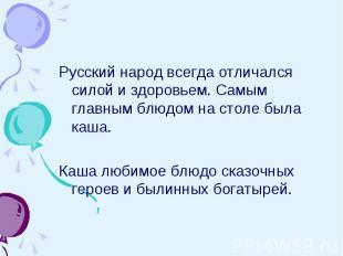 Русский народ всегда отличался силой и здоровьем. Самым главным блюдом на столе