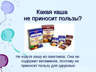 Какая каша не приносит пользы? Не ешьте кашу из пакетиков. Она не содержит витам