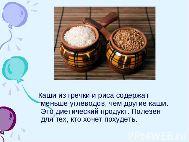 Каши из гречки и риса содержат меньше углеводов, чем другие каши. Это диетический продукт. Полезен для тех, кто хочет похудеть.