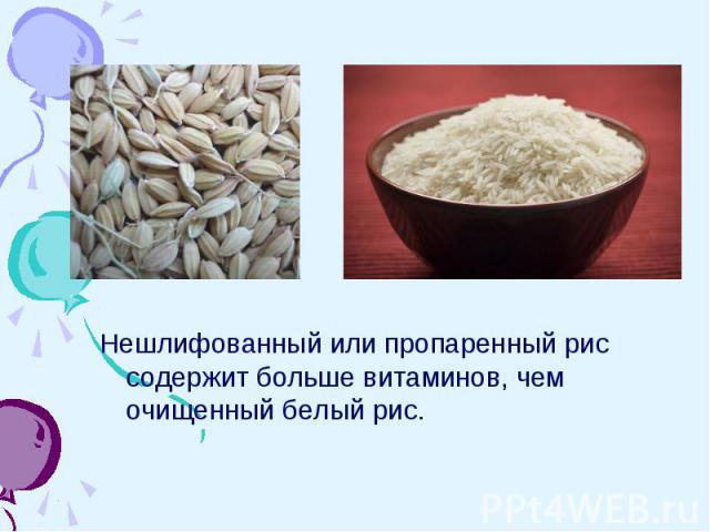 Нешлифованный или пропаренный рис содержит больше витаминов, чем очищенный белый рис.