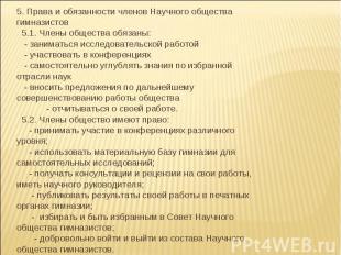 5. Права и обязанности членов Научного общества гимназистов 5.1. Члены общества