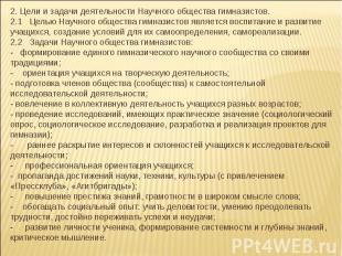 2. Цели и задачи деятельности Научного общества гимназистов.2.1 Целью Научного о