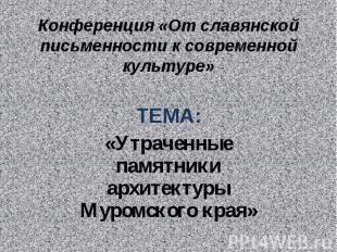 Конференция «От славянской письменности к современной культуре» ТЕМА:«Утраченны