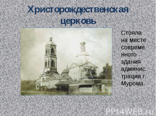 Христорождественская церковь Стояла на месте современного здания администрации г