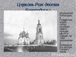 Церковь Рождества Богородицы Муромский Богородице Рождественский собор занимал с