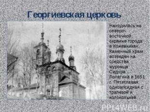 Георгиевская церковь Находилась на северо-восточной окраине города в Кожевниках.