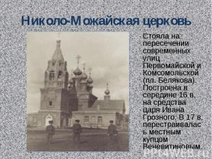 Николо-Можайская церковь Стояла на пересечении современных улиц Первомайской и К