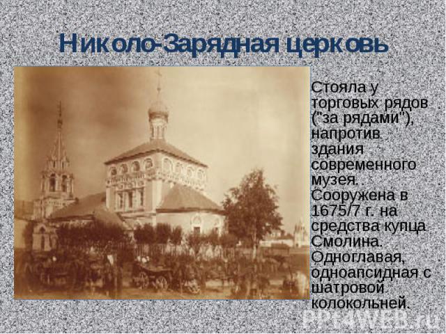 Николо-Зарядная церковь Стояла у торговых рядов (