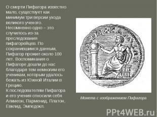 О смерти Пифагора известно мало, существует как минимум три версии ухода великог