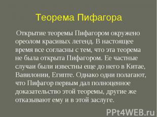 Теорема Пифагора Открытие теоремы Пифагором окружено ореолом красивых легенд. В