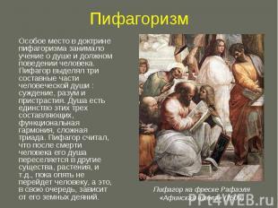 Пифагоризм Особое место в доктрине пифагоризма занимало учение о душе и должном