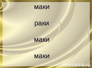 макиракимакимаки
