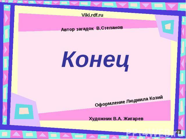Автор загадок В.СтепановКонецОформление Людмила КозийХудожник В.А. Жигарев