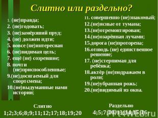 Слитно или раздельно? 1. (не)правда;2. (не)годовать;3. (не)замёрзший пруд;4. (не