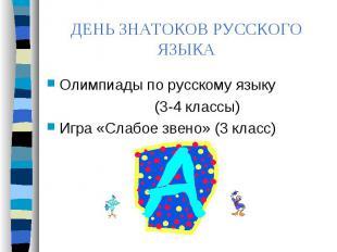 ДЕНЬ ЗНАТОКОВ РУССКОГО ЯЗЫКА Олимпиады по русскому языку (3-4 классы)Игра «Слабо