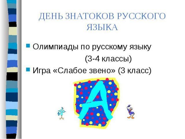 ДЕНЬ ЗНАТОКОВ РУССКОГО ЯЗЫКА Олимпиады по русскому языку (3-4 классы)Игра «Слабое звено» (3 класс)