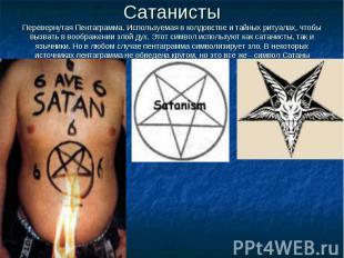 СатанистыПеревернутая Пентаграмма, Используемая в колдовстве и тайных ритуалах,