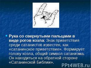 Рука со свернутыми пальцами в виде рогов козла: Знак приветствия среди сатанисто