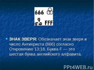 ЗНАК ЗВЕРЯ: Обозначает знак зверя и число Антихриста (666) согласно Откровению 1