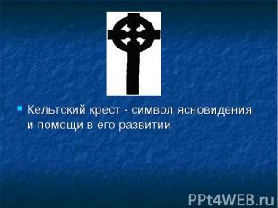 Кельтский крест - символ ясновидения и помощи в его развитии