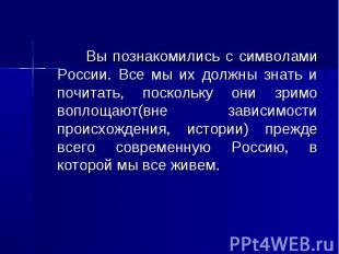 Вы познакомились с символами России. Все мы их должны знать и почитать, поскольк