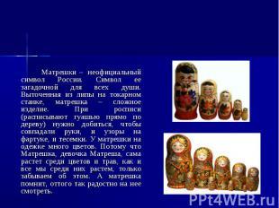 Матрешки Матрешки – неофициальный символ России. Символ ее загадочной для всех