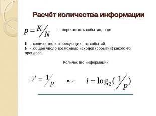 Расчёт количества информации - вероятность события, гдеK - количество интересующ