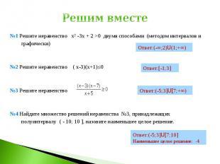 Решим вместе №1 Решите неравенство х² -3х + 2 >0 двумя способами (методом интерв