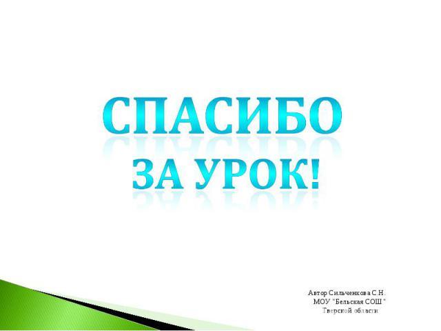 Спасибо за урок!Автор Сильченкова С.Н. МОУ