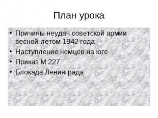 План урока Причины неудач советской армии весной-летом 1942 годаНаступление немц