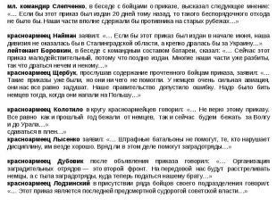 мл. командир Слепченко, вбеседе сбойцами оприказе, высказал следующее мнение:
