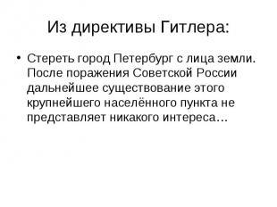 Из директивы Гитлера: Стереть город Петербург с лица земли. После поражения Сове