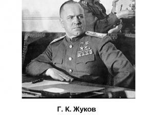 Г. К. Жуков