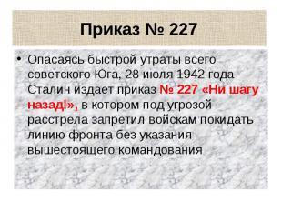 Приказ № 227 Опасаясь быстрой утраты всего советского Юга, 28 июля 1942 года Ста
