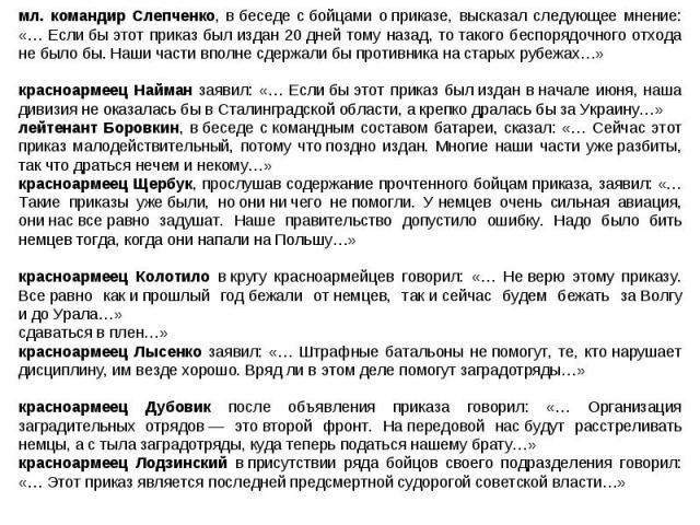 мл. командир Слепченко, вбеседе сбойцами оприказе, высказал следующее мнение: «… Еслибыэтот приказ былиздан 20дней тому назад, тотакого беспорядочного отхода небыло бы. Наши части вполне сдержали быпротивника настарых рубежах…»красноармее…